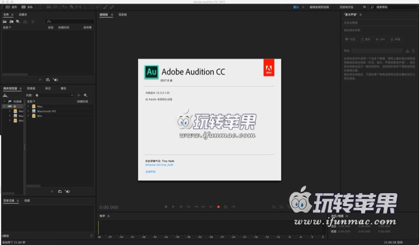 Adobe Audition CC 2017 截图