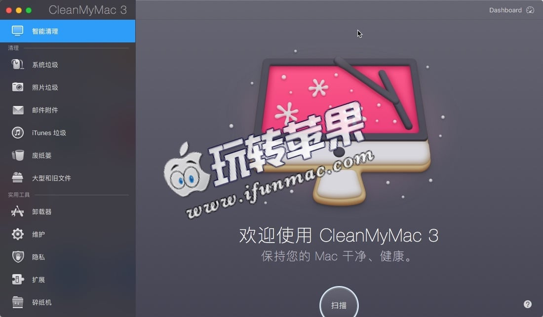 CleanMyMac 截图