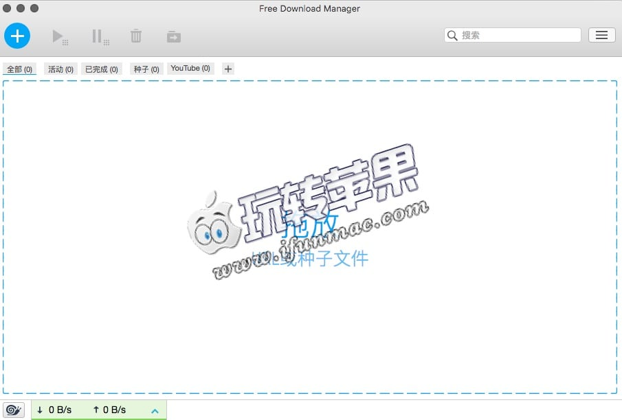 Free Download Manager 截图