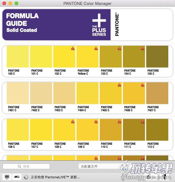 PANTONE Color Manager 截图