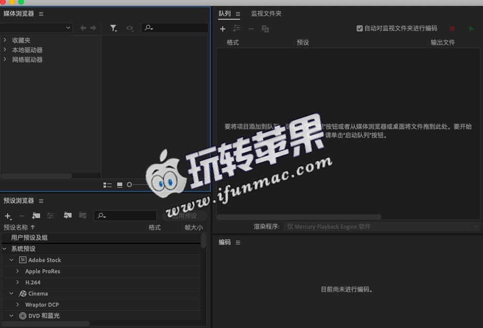 adobe media encoder cc 2019 破解